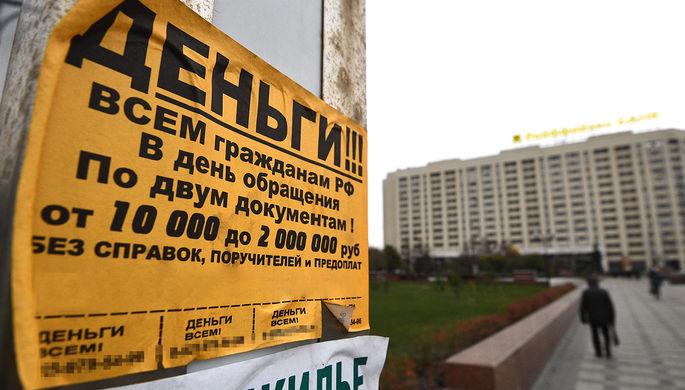 «Назревает волна банкротств»: россияне влезают в долги