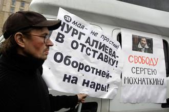 Акция в поддержку Сергея Мохнаткина на Триумфальной площади