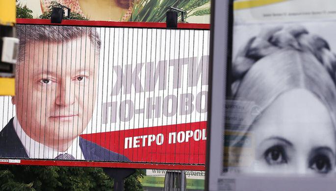 Предвыборные плакаты кандидатов в президенты Украины Петра Порошенко и Юлии Тимошенко на улице Киева, май 2014 года