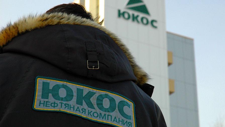 «Крымский» аргумент повлиял на решение суда в Гааге по делу ЮКОСа