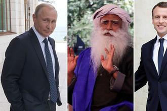 Президент России Владимир Путин, Садхгуру и президент Франции Эммануэль Макрон