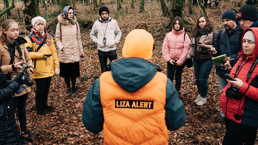 Волонтеры поисково-спасательного отряда «Лиза Алерт»