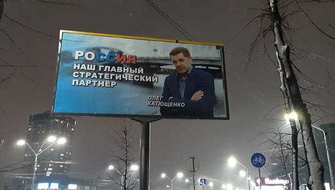 Нелегальные плакаты: в Киеве появились пророссийские билборды
