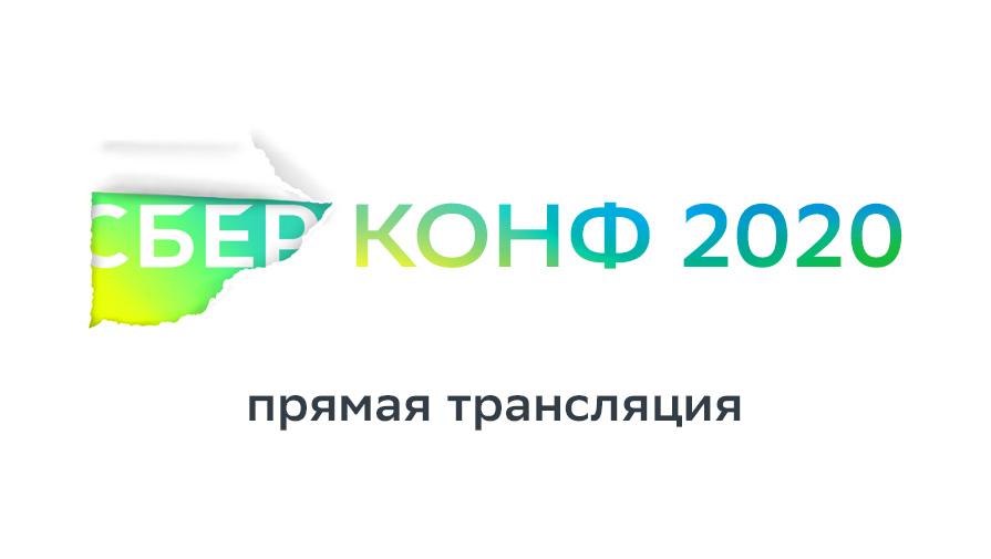 СБЕРКОНФ 2020