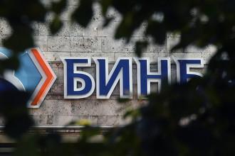 Логотип одного из отделений Бинбанка в Москве, 20 сентября 2017 года