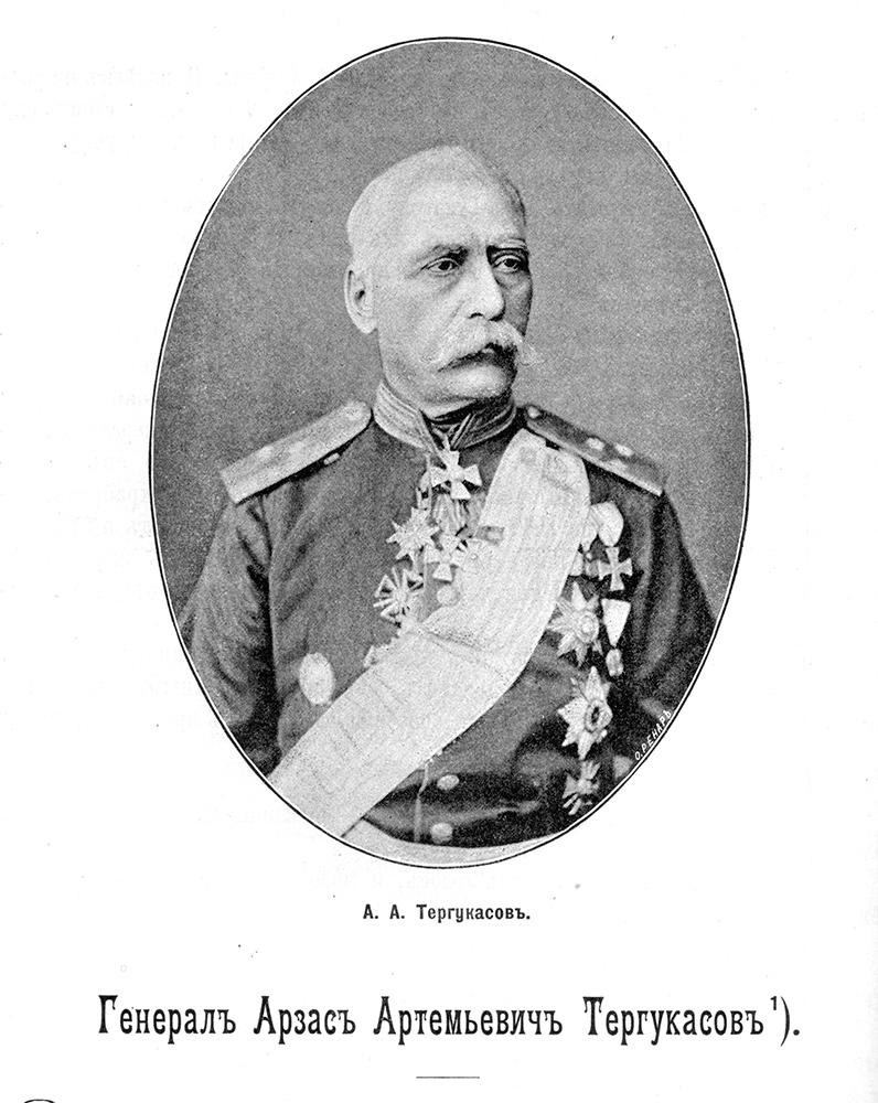 Генерал-лейтенант А.А. Тер-Гукасов (1819-1879)