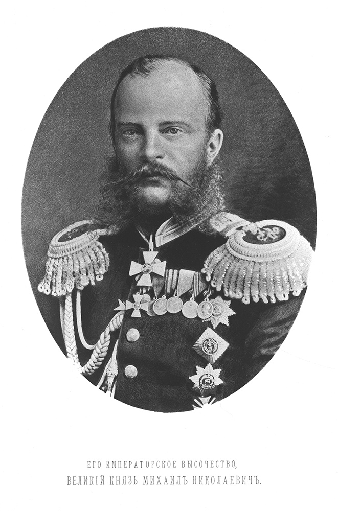 Великий князь Михаил Николаевич (1832-1909)