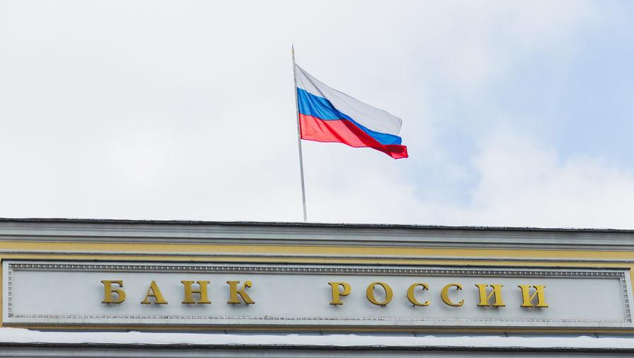 Банк России выступает против свободного обмена криптовалют