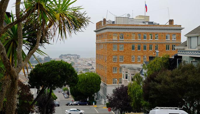Генконсульство России в Сан-Франциско, Калифорния, 10 августа 2017 года
