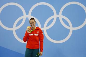 Венгерская пловчиха Катинка Хоссу завоевала золотую медаль и обновила мировой рекорд в комплексном плавании на 400 метров.