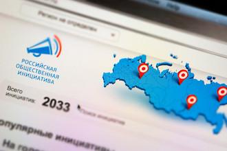 Сайт Российской общественной инициативы