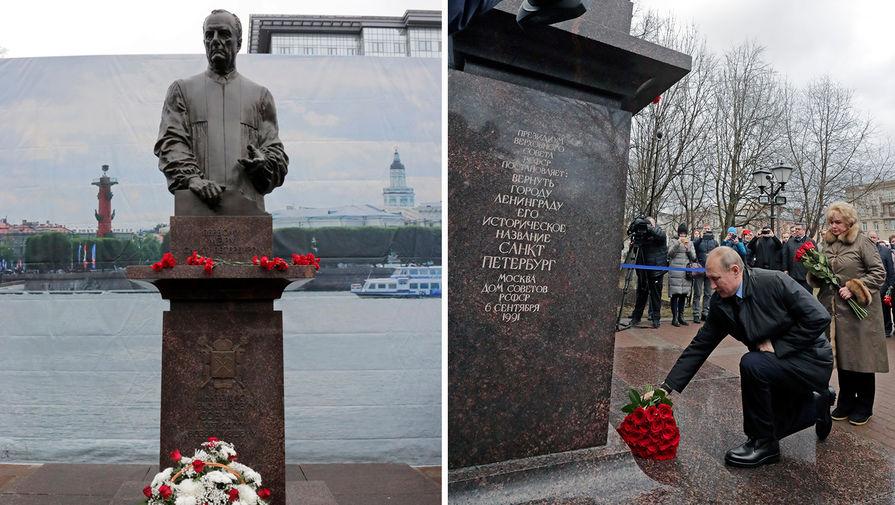 Владимир Путин возложил цветы к памятнику Анатолию Собчаку