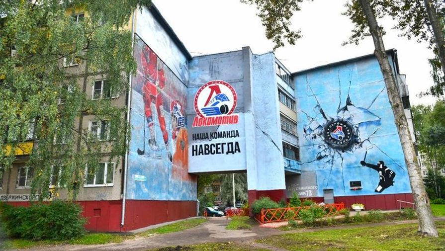В Ярославле появилось граффити, посвященное погибшим игрокам Локомотива