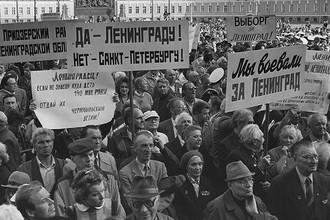 Жители Ленинграда выражают протест против переименования города в Санкт-Петербург