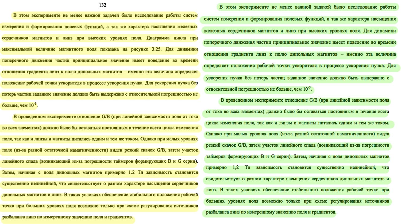 Слева (текст выделен желтым цветом) отрывок диссертации Трубникова Г. В., справа (текст выделен зеленым цветом) — Карпинского В. Н.