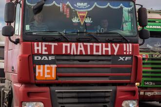 Во время акции «Улитка» на Софийской улице, которую организовали водители грузовых машин в знак протеста против взимания сборов с фур за проезд по федеральным трассам