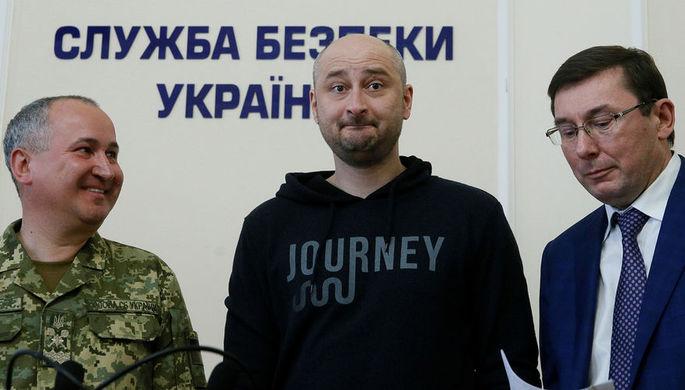 Руководитель Службы безопасности Украины Василий Грицак (слева), журналист Аркадий Бабченко (в центре) и генеральный прокурор Украины Юрий Луценко (справа), 30 мая 2018 года