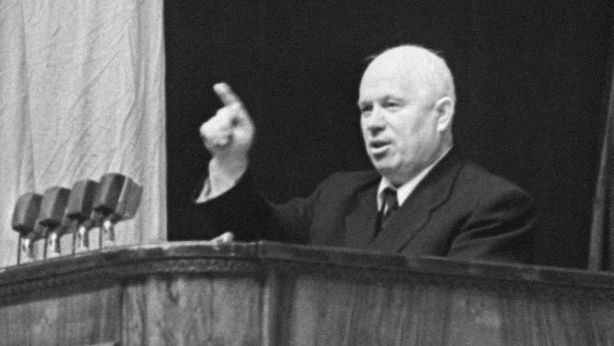 Первый секретарь ЦК КПСС Никита Сергеевич Хрущев
