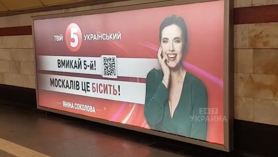 """Пассажиров киевского метро призвали смотреть """"бесящий москалей"""" телеканал"""