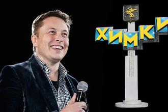 Илон Маск про Химки: «Безупречно», коллаж «Газеты.Ru»