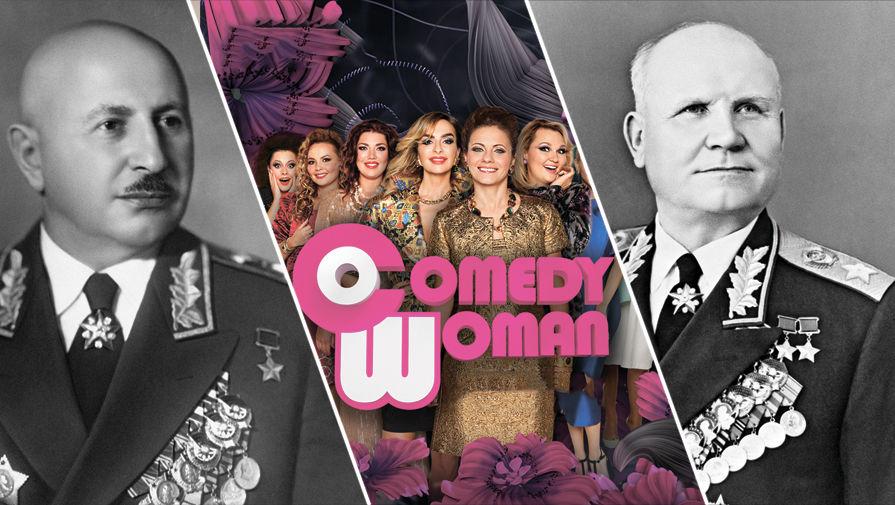 Внуки маршалов Баграмяна и Конева пожаловались на ТНТ и Comedy Woman в СК