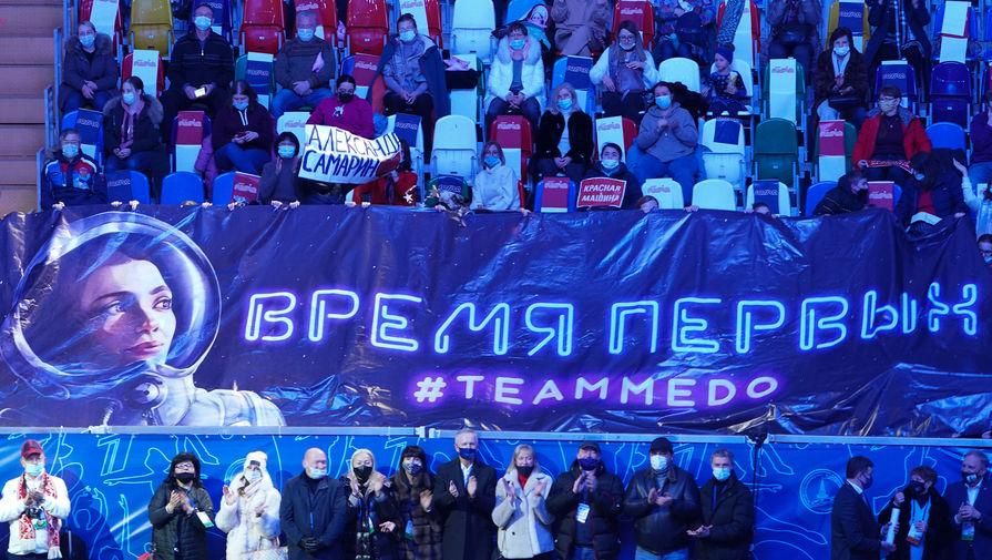 Болельщики поддерживают команду Евгении Медведевой в короткой программе командного турнира Кубка Первого канала по фигурному катанию
