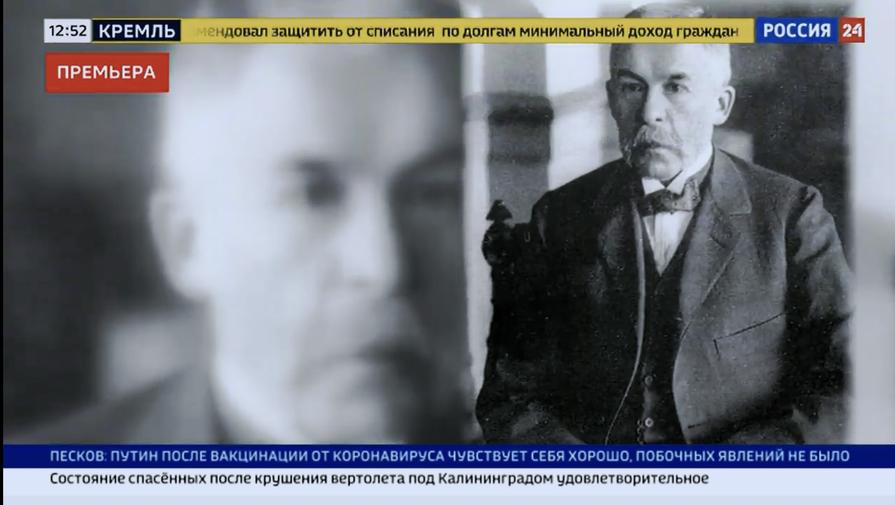 Пятая серия фильма митрополита Тихона о февральской революции посвящена пророчеству Дурново
