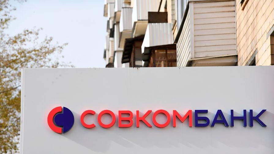 Чистая прибыль Совкомбанка за первое полугодие 2021 года по МСФО выросла в 2,7 раза до 26 млрд руб.