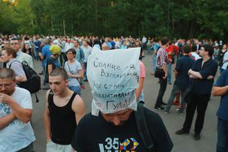 Участники митинга против «пакета Яровой» в московском парке «Сокольники»