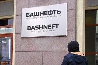 Офис нефтяной компании «Башнефть» в Москве
