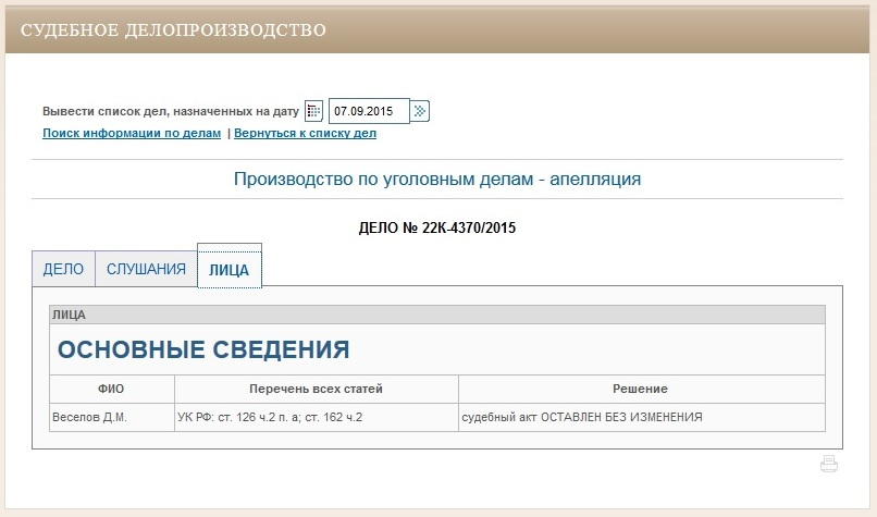Источник: сайт Санкт-Петербургского городского суда