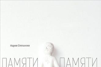 Мария Степанова.«Памяти памяти»