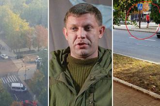 Ситуация близ кафе «Сепар» в центре Донецка и глава самопровозглашенной ДНР Александр Захарченко, который погиб в результате взрыва, 31 августа 2018 года