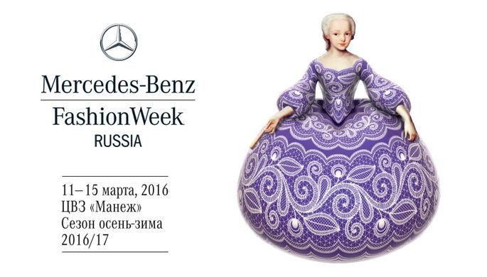 Неделя моды Mercedes-Benz Fashion Week Russia. Прямая трансляция