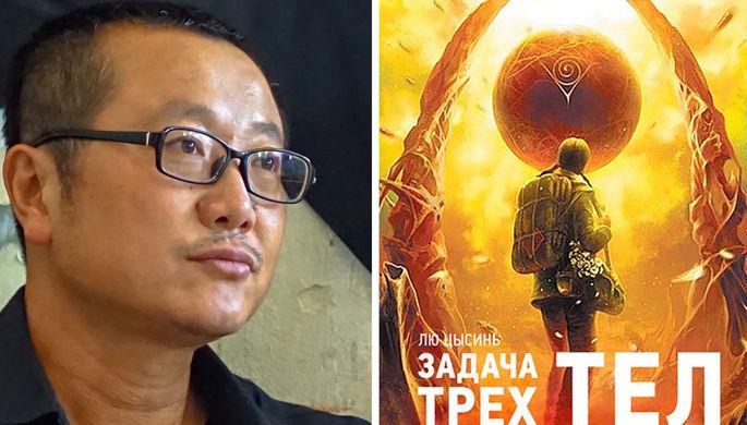Скандал с Китаем: Netflix адаптирует главный фантастический роман 10-х