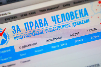 Минюст приостановил деятельность движения «За права человека» до 10 августа