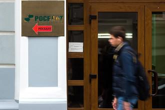 Здание информационного агентства «Росбалт» в Москве