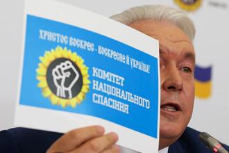 Экс-депутат Верховной рады Украины Владимир Олейник во время пресс-конференции, посвященной вопросам создания «Комитета спасения Украины»
