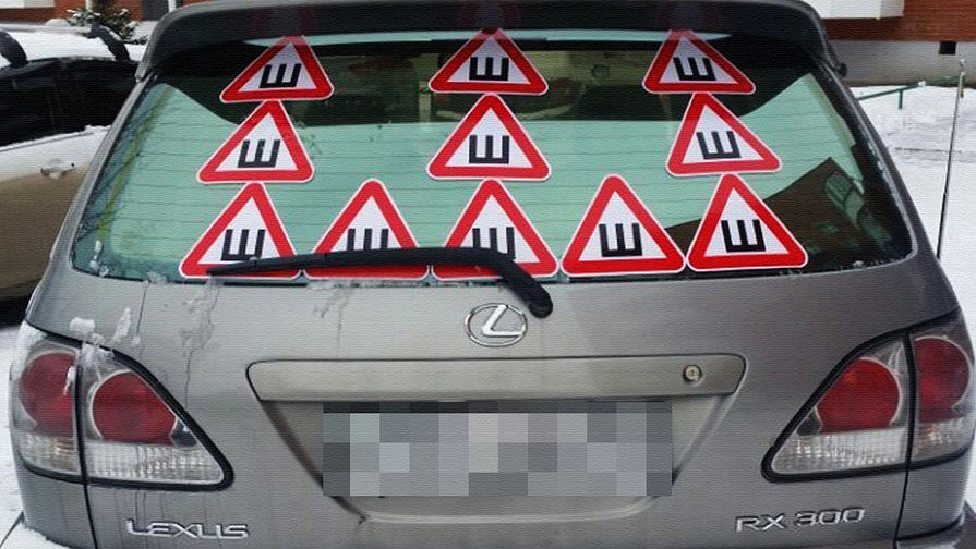 Фото автомобилей со знаком шипы
