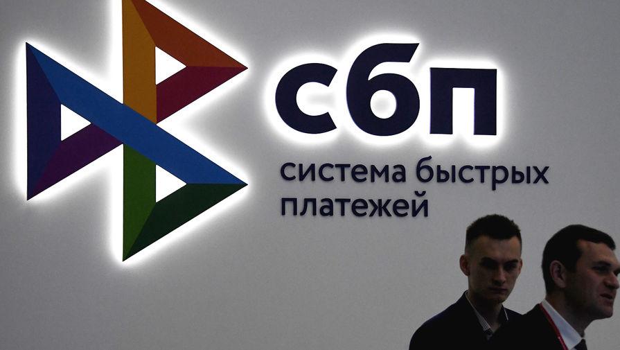 Переводы до 100 тысяч рублей стали бесплатными в Системе быстрых платежей
