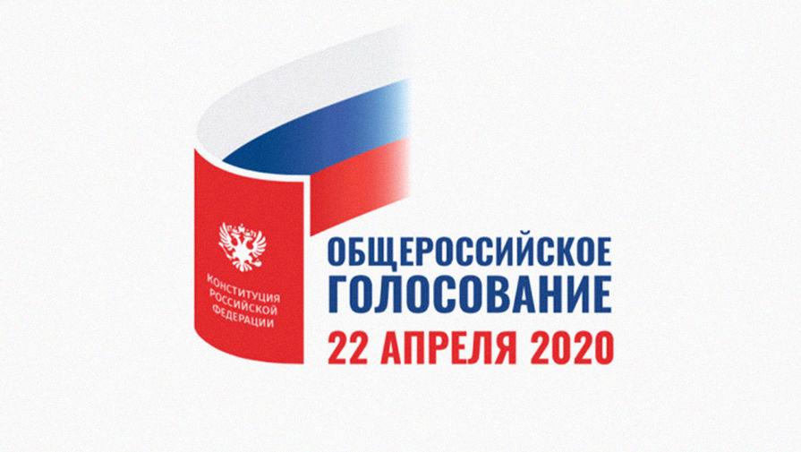 ЦИК утвердил порядок проведения голосования по Конституции