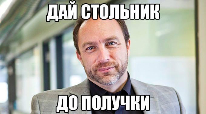 Известный мем, распространившийся в «Рунете» во время сбора средств на «Википедию»