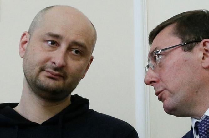 Журналист Аркадий Бабченко и генеральный прокурор Украины Юрий Луценко, 30 мая 2018 года