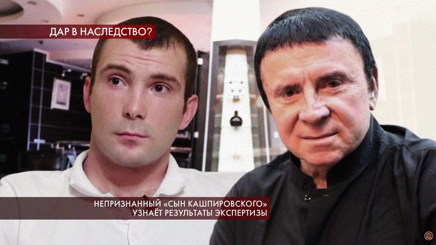Внебрачного сына Анатолия Кашпировского показали на Первом канале