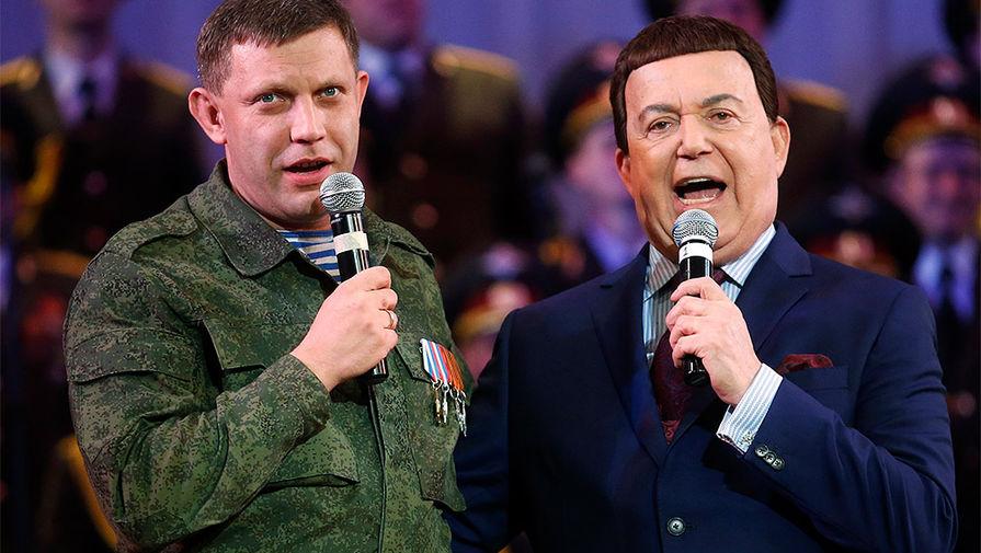 Иосиф Кобзон и глава ДНР Александр Захарченко исполняют песню «Я люблю тебя, жизнь»