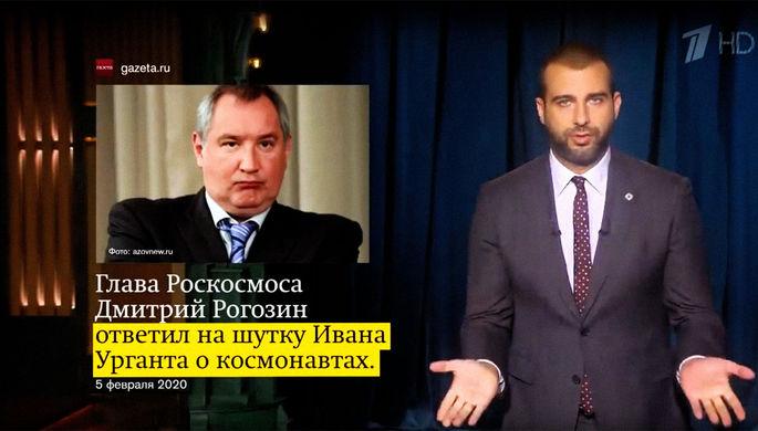 Припомнил «Восточный»: Ургант ответил Рогозину на претензии