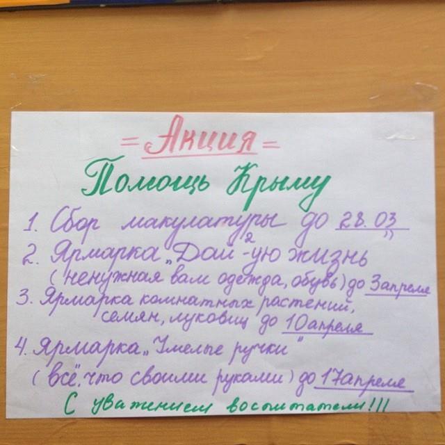 Акция в детсаду №70 в Набережных Челнах. Источник: valiullinrf/instagram.com