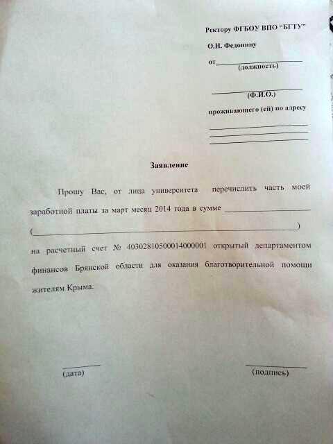 Бланк заявления о переводе средств для сотрудников БГТУ в помощь Крыму. Источник: @MakSimSan