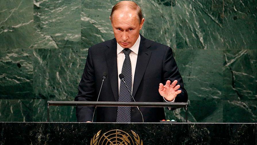 Владимир Путин выступает в ООН