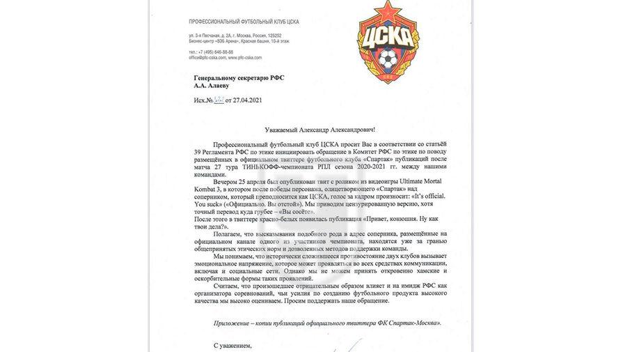 Комитет по этике рассмотрит жалобу ЦСКА на Спартак